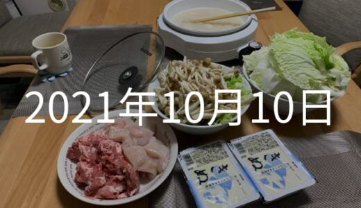 今年度初の鍋パと誕プレのミスドギフト消費【2021年10月10日の日記】