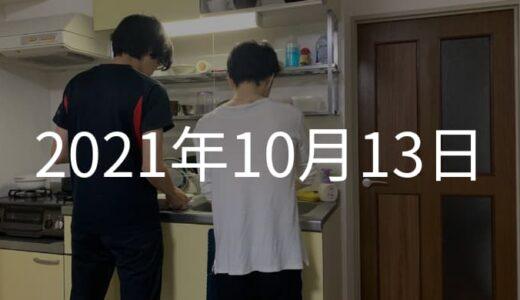 ファミリー住居位置トライアングル【2021年10月13日の日記】