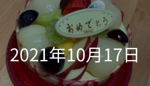 Multiple Memorial Day〜奥義「記念日重ね」【2021年10月17日の日記】